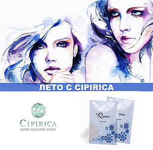Косметика CIPIRICA