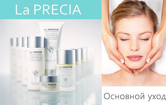 Основной уход за кожей La PRECIA