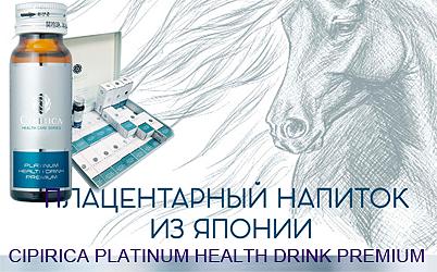 CIPIRICA Platinum Health Drink Premium
