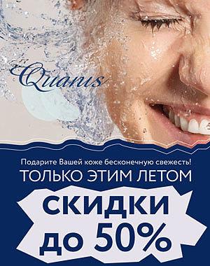 Скидка 50% на японскую косметику Quanis